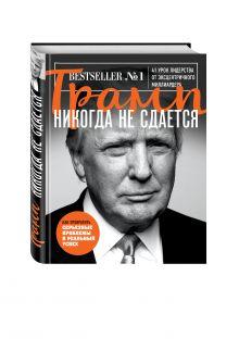 Трамп Д. - Трамп никогда не сдается обложка книги