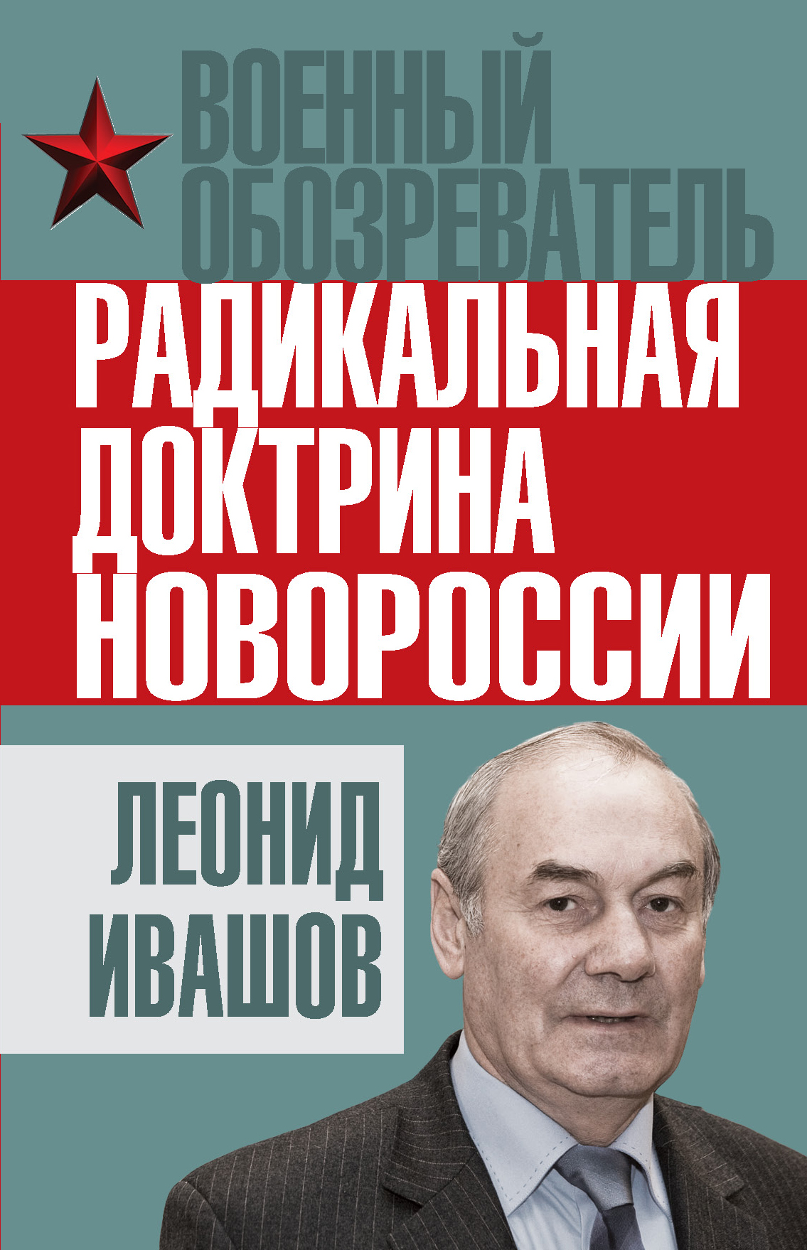 Радикальная доктрина Новороссии