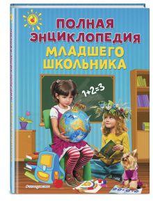 Полная энциклопедия младшего школьника обложка книги