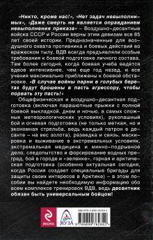 Обложка сзади Боевая подготовка ВДВ. Универсальный солдат Алексей Ардашев