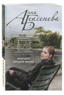 Берсенева А. - Портрет второй жены обложка книги