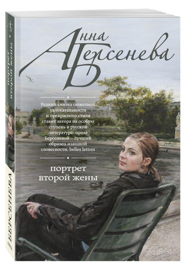 Портрет второй жены Берсенева А.