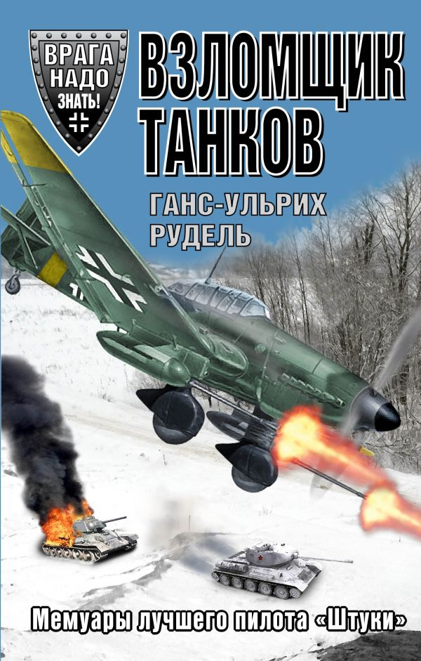 Взломщик танков. Мемуары лучшего пилота «Штуки» Рудель Г.