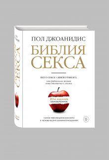 Джоанидис П. - Библия секса. Обновленное издание (бел.) обложка книги