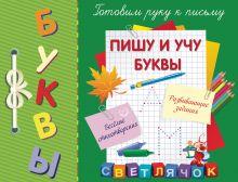Воронко С.А. - Пишу и учу буквы обложка книги