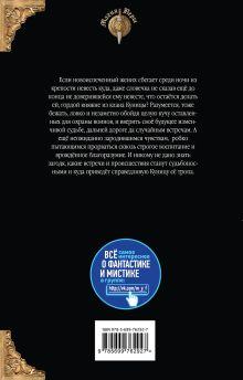 Обложка сзади Княжна из клана Куницы. Книга вторая. Выбор судьбы Вера Чиркова