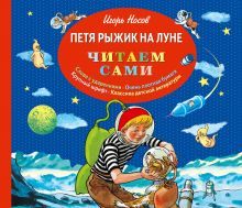 Обложка Петя Рыжик на Луне (ил. И. Семенова) Игорь Носов