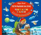 Носов И.П. - Петя Рыжик на Луне (ил. И. Семенова)' обложка книги