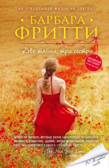 Фритти Б. - Две тайны, три сестры обложка книги