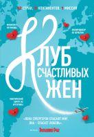 Уивер Ф. - Клуб счастливых жен' обложка книги