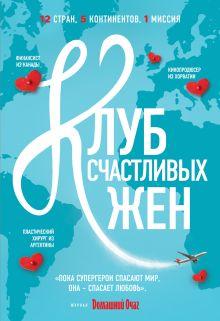 Уивер Ф. - Клуб счастливых жен обложка книги