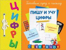 Воронко С.А. - Пишу и учу цифры обложка книги