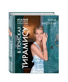 - Италия. Кулинарное путешествие. В поисках тирамису + подарок (набор специй для блюд из баранины) обложка книги