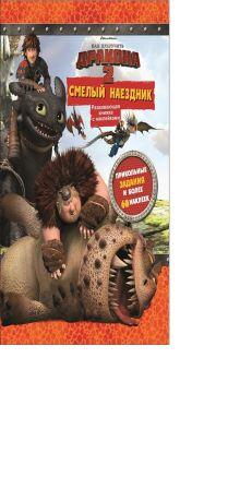 DreamWorks, Как приручить дракона - Как приручить дракона 2. Смелый наездник. Развивающая книжка с наклейками. обложка книги