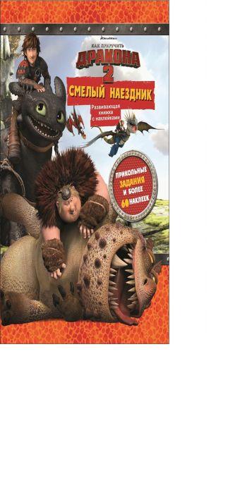 Как приручить дракона 2. Смелый наездник. Развивающая книжка с наклейками. DreamWorks, Как приручить дракона