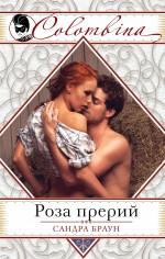 Браун С. - Роза прерий обложка книги