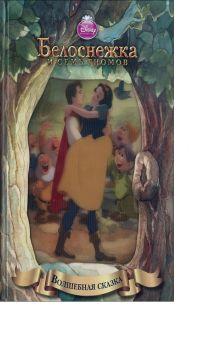 Disney, Принцесса - Белоснежка. Волшебная сказка. обложка книги