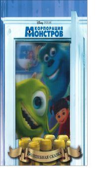 Disney, Новые мультгерои Disney - Корпорация монстров. Волшебная сказка. обложка книги