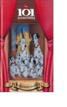 Disney, Классические герои - 101 далматинец. Волшебная сказка. обложка книги