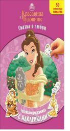 Красавица и Чудовище. Сказка о любви. Развивающая книжка с наклейками.