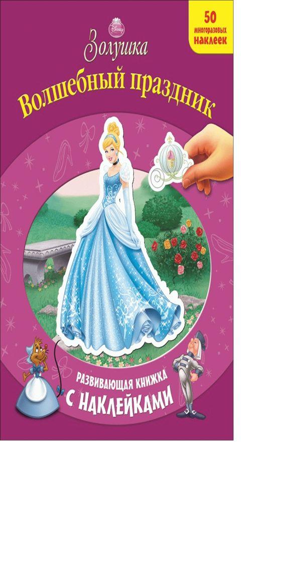 Золушка. Волшебный праздник. Развивающая книжка с наклейками. Disney, Принцесса