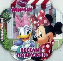 Disney, Стандартные герои - Минни. Весёлые подружки. Книжка-ромашка. обложка книги