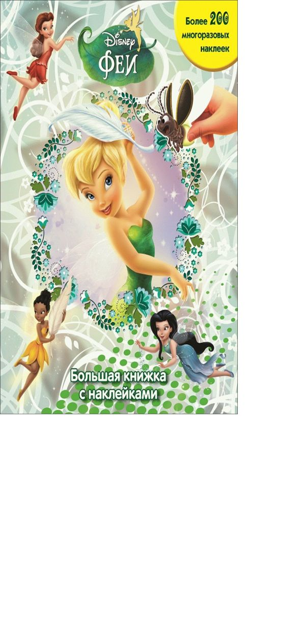 Феи. Большая книжка с наклейками. Disney, Феи
