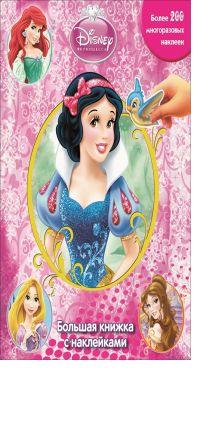 Принцессы. Большая книжка с наклейками.