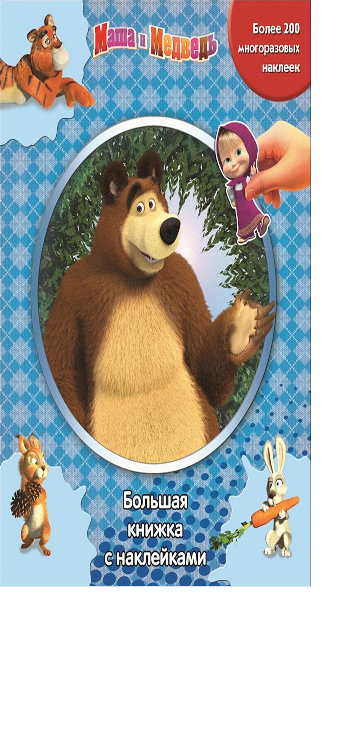 Маша и Медведь. Большая книжка с наклейками.