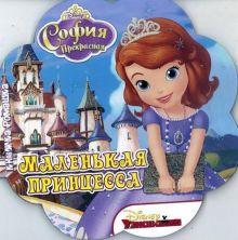 Disney, Принцесса София - София. Маленькая принцесса. Книжка-ромашка. обложка книги