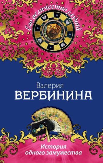 История одного замужества Вербинина В.