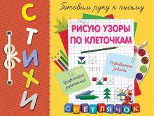 Воронко С.А. - Рисую узоры по клеточкам обложка книги