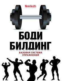 - Бодибилдинг. Базовая система упражнений обложка книги