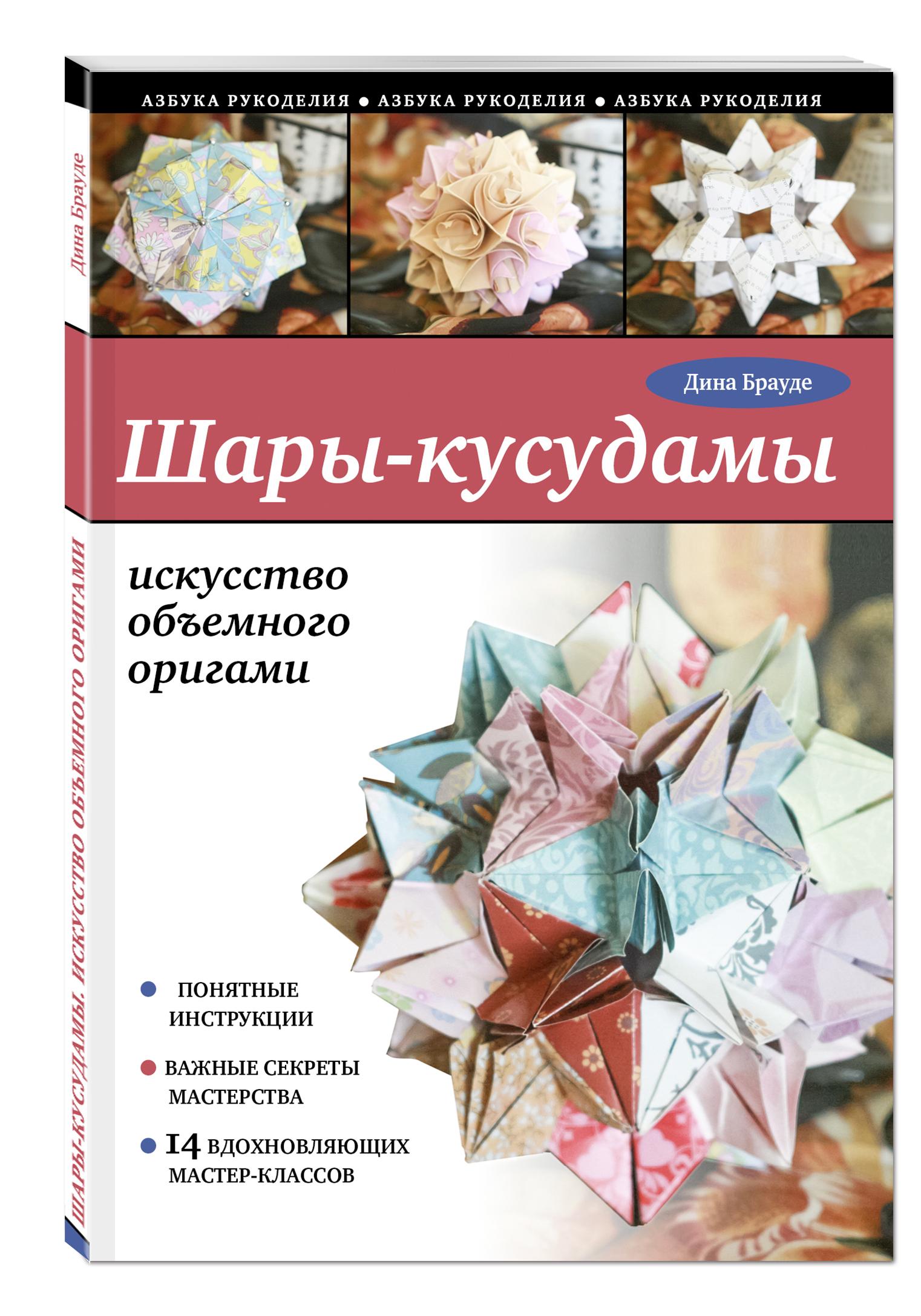 Шары-кусудамы: искусство объемного оригами ( Мальцев В.С., Баймухаметова Д.С.  )