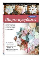 Шары-кусудамы: искусство объемного оригами