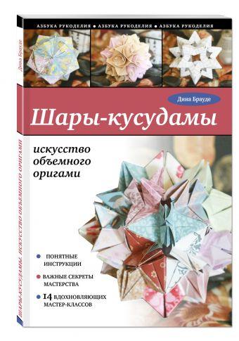 Шары-кусудамы: искусство объемного оригами Мальцев В.С., Баймухаметова Д.С.