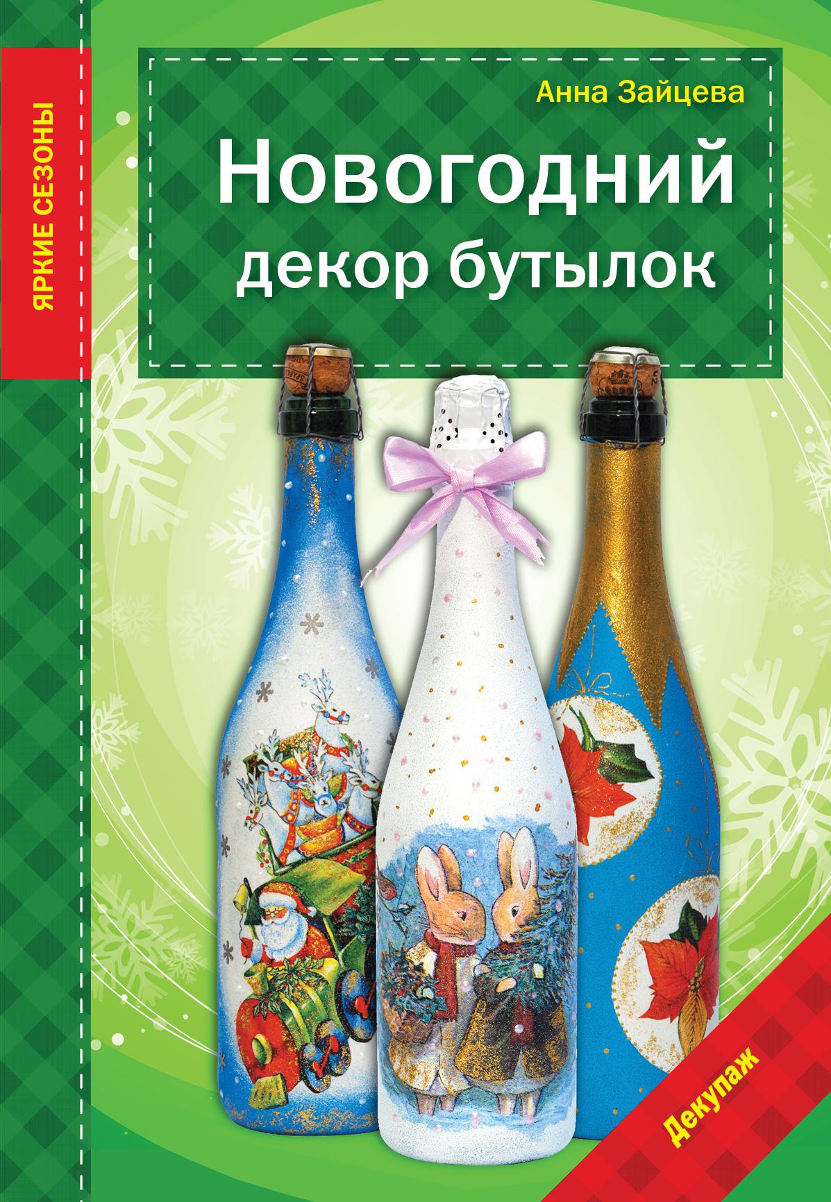 Новогодний декор бутылок ( Зайцева А.А.  )