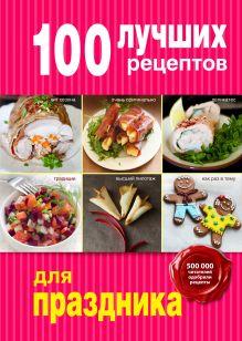 - 100 лучших рецептов для праздника обложка книги
