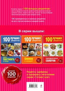 Обложка сзади 100 лучших рецептов для праздника
