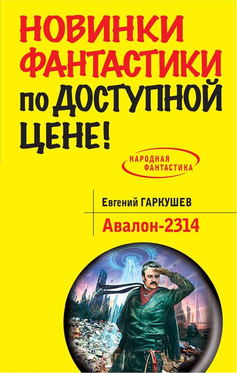 Авалон-2314 Гаркушев Е.Н.