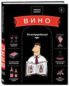 Нэман О. - Вино. Иллюстрированный курс обложка книги