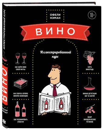 Вино. Иллюстрированный курс Нэман О.