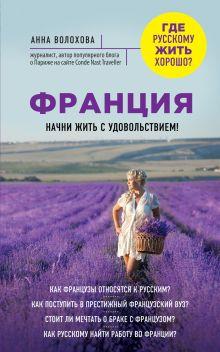 Волохова А.А. - Франция. Начни жить с удовольствием обложка книги