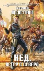Щепетнов Е.В. - Нед. Ветер с севера обложка книги