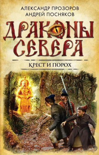 Крест и порох Прозоров А.Д., Посняков А.А.
