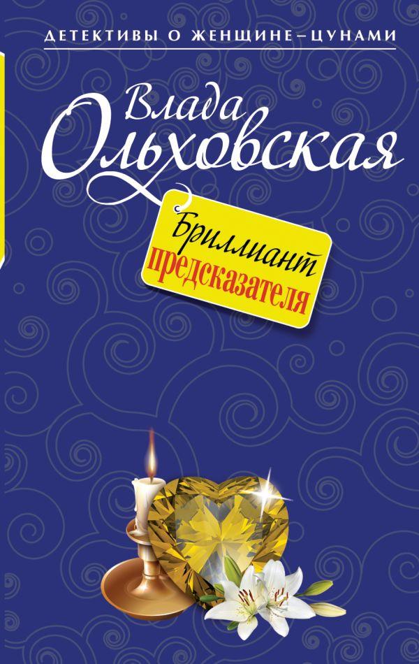 Бриллиант предсказателя Ольховская В.
