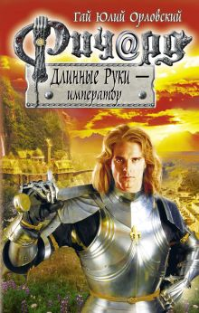 Обложка Ричард Длинные Руки - император Гай Юлий Орловский
