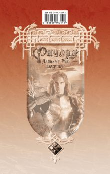 Обложка сзади Ричард Длинные Руки - император Гай Юлий Орловский