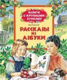 Рассказы из азбуки (Книги с крупными)