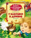 Георгиев С. - У бабушки в деревне (Книги с крупными) обложка книги